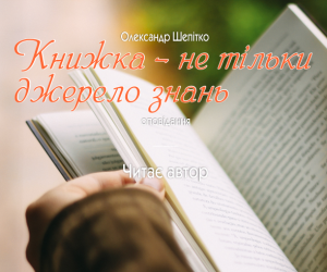 """Аудіокнига О. Шепітка """"Книжка – не тільки джерело знань"""""""