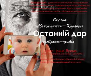 """Аудіокнига за твором О. Максимишин-Корабель """"Останній дар"""""""